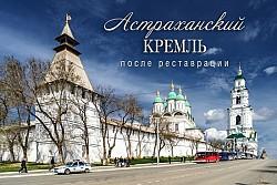 Điện Kremlin Astrakhan, Nga